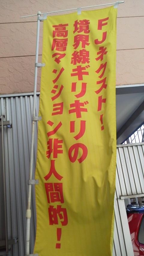 土建利権は東京都議選の争点