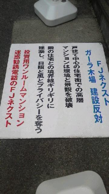 ブラック企業対策は東京都議選の争点