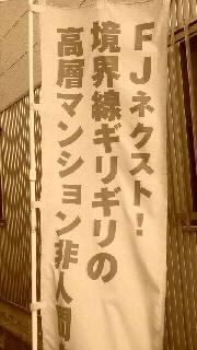 グランド・ガーラ白金高輪Ⅱ不買運動