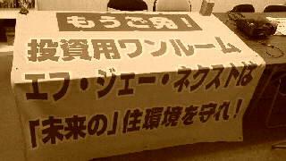 ガーラ・シティ新丸子駅前不買運動