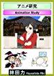 林田力がアニメ研究を刊行